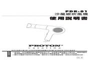 旺德电通 PDR-01吹风机 说明书
