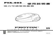 旺德电通 PVA-002吸力可调整吸尘器 说明书