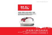 华光 蒸汽挂烫机TX0903-D 使用说明书