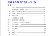 同森TS2907PT2M单相变频器用户手册