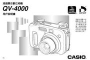 卡西欧 QV-4000数码相机 使用说明书