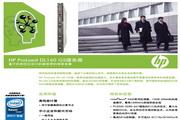 HP ProLiant DL160 G5服务器说明书
