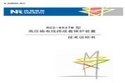 南瑞 RCS-953TM型高压输电线路成套保护装置技术 说明书