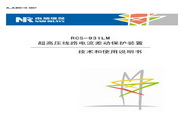 南瑞 RCS-931GM型超高压线路电流差动保护装置 使用说明书