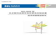 南瑞 RCS-993E型失步解列及频率电压紧急控制装置 使用说明书
