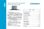 海尔 CXW-129-D89抽油烟机 使用说明书