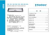 海尔 CXW-206-D12抽油烟机 使用说明书