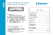 海尔 CXW-206-J11抽油烟机 使用说明书