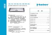 海尔 CXW-206-J13抽油烟机 使用说明书