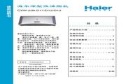 海尔 CXW-216-D15抽油烟机 使用说明书