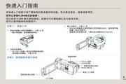 三星 SMX-F53数码摄相机 使用说明书