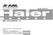 海尔 MI-270MG家用微波炉 使用说明书