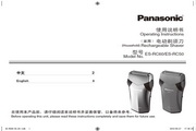 Panasonic电动剃须刀ES‑RC60使用说明书
