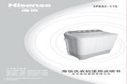 海信 XPB62-17S洗衣机 说明书