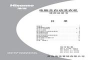 海信 全自动波轮洗衣机非下乡机型5056576786 说明书