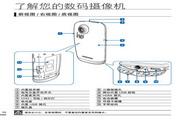 三星 HMX-E10BP摄像机 使用说明书