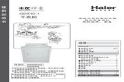 海尔 GDZ10-1干衣机 使用说明书