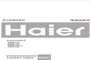 海尔 双桶洗衣机XPB80-27S型 使用说明书