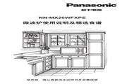 Panasonic NN-MX20WFXPE微波炉 使用说明书