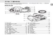Nikon尼康 D90数码相机 使用说明书