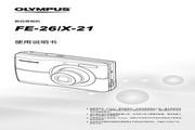 奥林巴斯 FE-26数码相机 使用说明书
