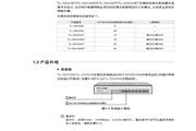 普联TP-LINK TL-SG1016DT交换机安装说明书