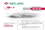 LG WD-N10270DJ洗衣机 使用说明书