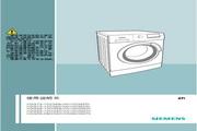 西门子 WS10M368TI洗衣机 使用说明书