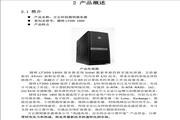 方正科技服务器LT300 1800型说明书
