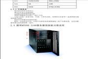 方正科技服务器YMMT500 2100型说明书