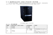 方正科技服务器PXL-S30R SCSI型说明书