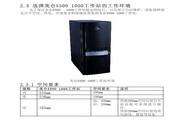 方正科技服务器ML5500 1000型说明书