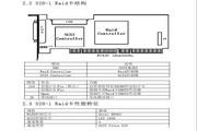 方正科技服务器LSI 320型说明书