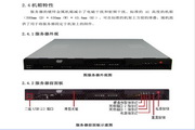 方正科技服务器LR300 1800型说明书