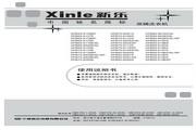 新乐 XPB70-8120S洗衣机 使用说明书