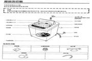 声宝 ES-850型洗衣机 说明书