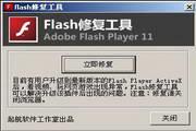flash修复工具 2014