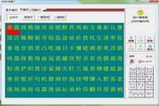 金松纵横码输入法教学与训练软件LOGO