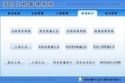 宏达项目工程管理系统 绿色版