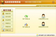 宏達玩具貿易管理系統 綠色版