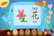 亲宝学汉字之植物系列