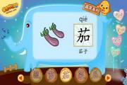 亲宝学汉字之蔬菜系列