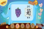 亲宝学汉字之水果系列