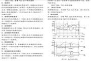 大恒DP-11K高性能通用型变频器使用手册