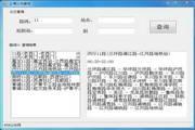 上海公交查询系统