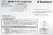 海尔Q-B-J-1-130/1.79/0.05-D/H太阳热水器使用说明书