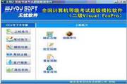 无忧全国计算机等级考试超级模拟软件_二级VFP