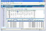 耐特信計量管理系統