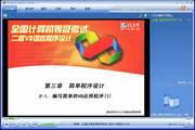 全国计算机等级考试二级(VB语言)-软件教程第三章 简单程序设计