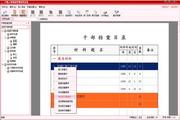 干部人事档案管理系统段首LOGO